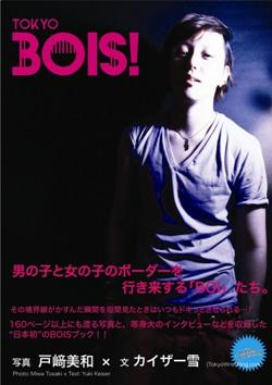 cover_tokyo_bois.jpg